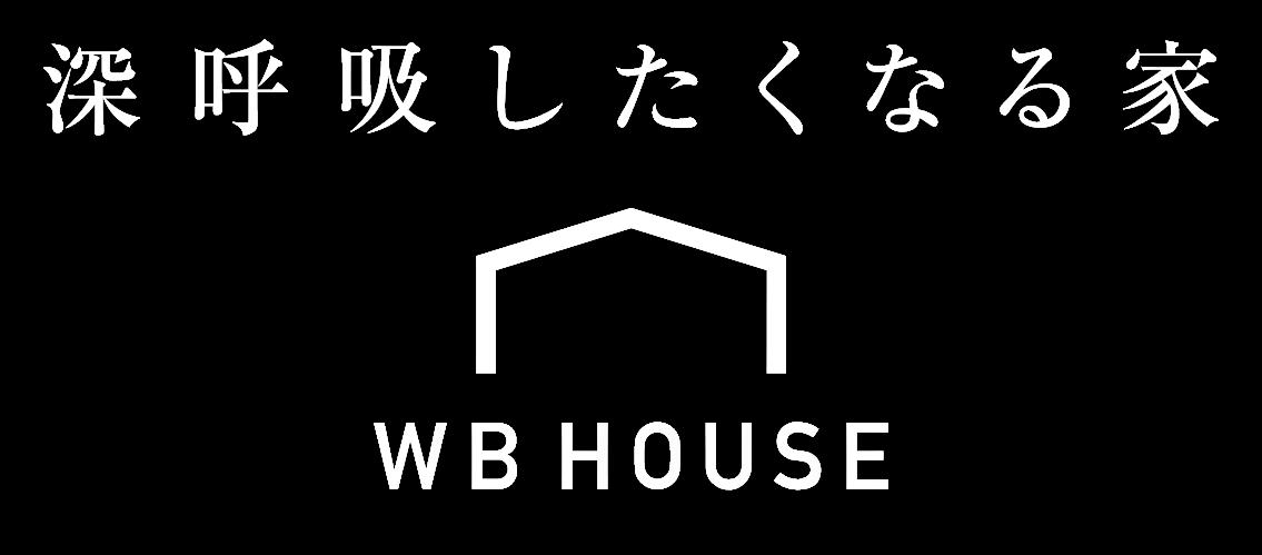 深呼吸したくなる家 - WB HOUSE -